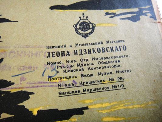 Музыкальный магазин Леона Идзиковского на Крещатике