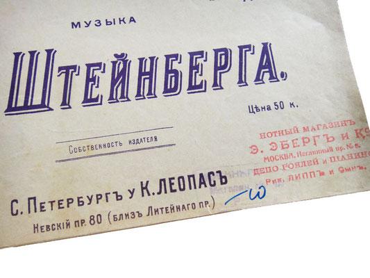 Леопас, нотный издатель в Санкт-Петербурге
