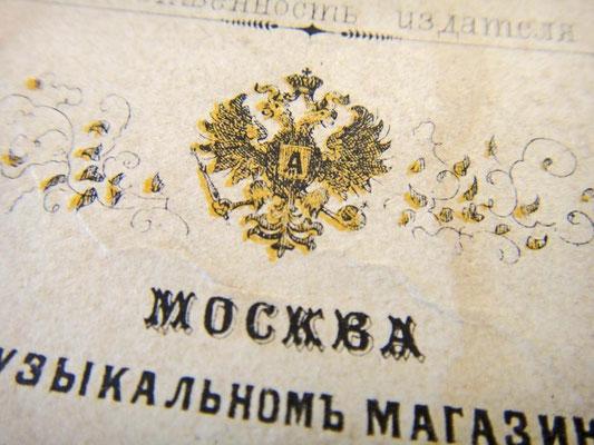 Герб Российской империи с вензелем императора Александра II