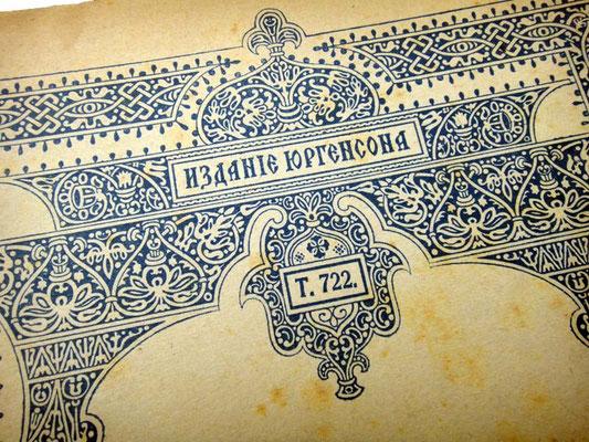 Дизайн серии изданий Юргенсона