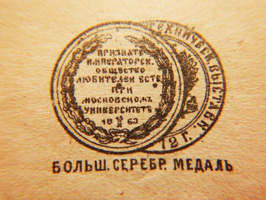 Большая серебряная медаль Императорского общества любителей естествознания при Московском университете, 1863 (награда Юргенсона)