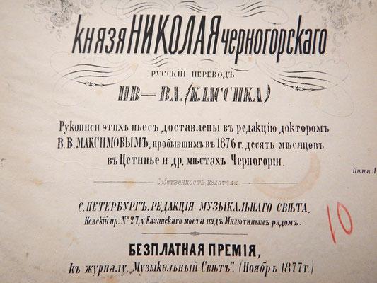 Сочинение князя Николая Черногорского в идании журнала Музыкальный свет