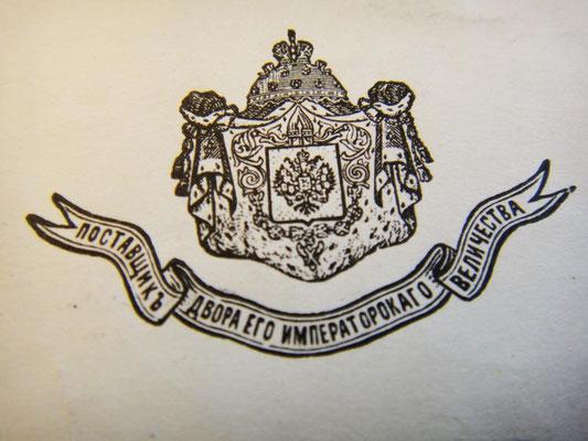 Герб поставщика Двора