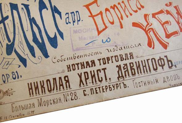 Давингоф, нотное издательство в Санкт-Петербурге