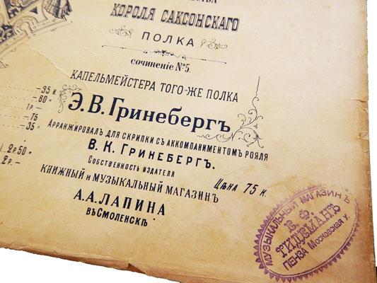 Сочинение капельмейстера Гринеберга