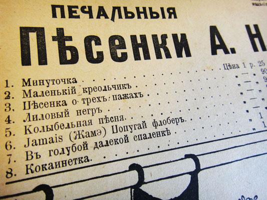 """№ 8 в серии нот """"Печальные песенки Вертинского"""""""