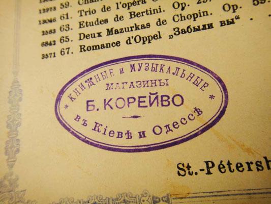 Печать нотного магазина, впервые продавшего издание