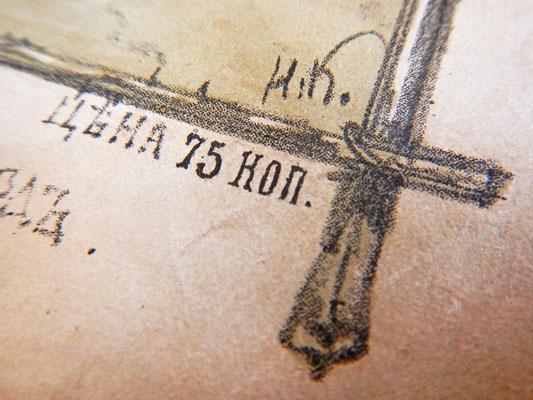 Подпись художника Н. К.