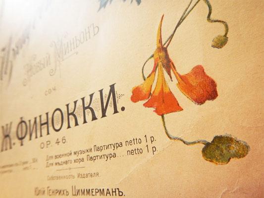 Жорж Финокки, старинные ноты, алый цветок