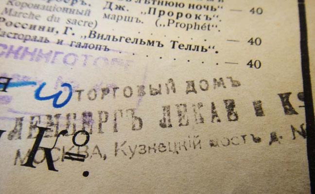 Штамп нотного магазина на Кузнецком мосту