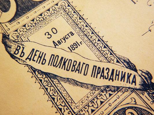 """""""В день полкового праздника 30 августа 1891 г."""""""