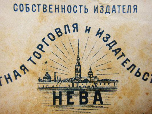 Нотное издательство Нева, Санкт-Петербург