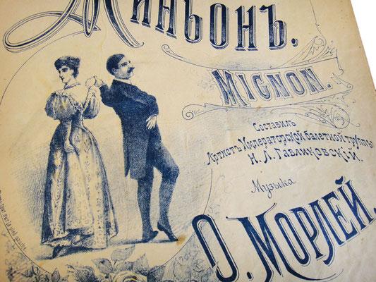 Миньон, салонный танец, Морлей