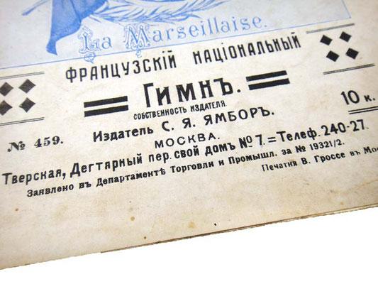 Издатель Ямбор в Москве