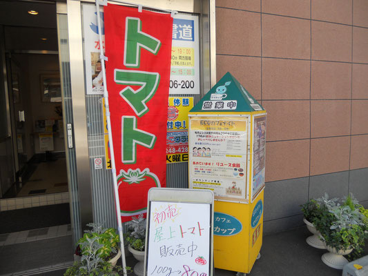 初売りトマト 3時間で完売!