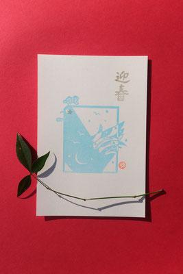 ~  酉と 南天の枝  ~  (2017.1.1) (c) Yukie Arai