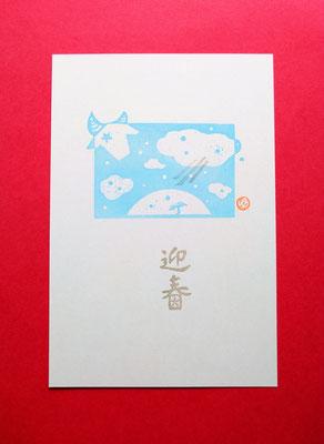 ~  丑  ~  (2021.1.1) (c) Yukie Arai