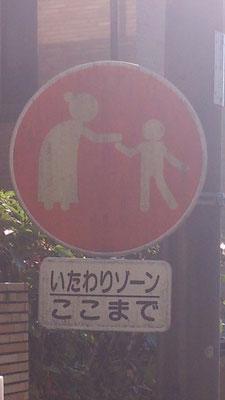 素敵な標識発見っ! ここまでと言わずに、どうかこのさきも…☆ (2013.10.28) (c) Yukie Arai