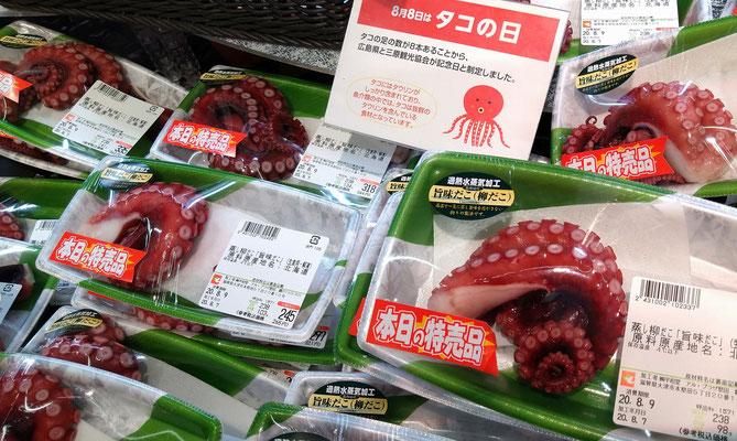 ~  「タコの日」だそうな... ~ 今日は、キュウリと和えようか♪  赤と緑で食欲増進!   (2020.8.8) (c) Yukie Arai