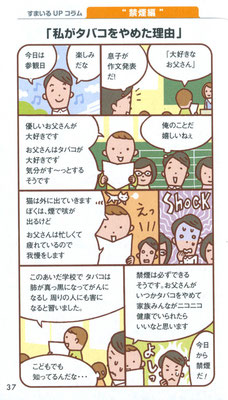 大同すまいる手帳 2011年版 マンガ