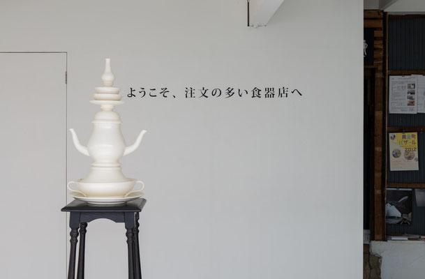 展示タイトルとオブジェクト  撮影 表恒匡