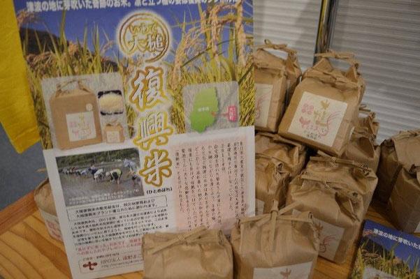 大槌復興米をはじめとした遠野まごころネットのソーシャルプロダクツの展示販売も。