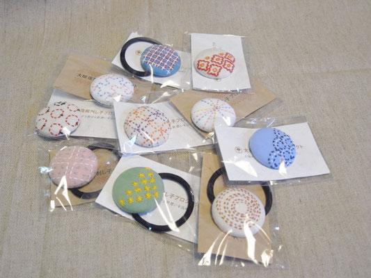 大槌復興刺し子プロジェクトさんの新製品「くるみボタン」はピンバッジ&ヘアゴム全10柄=全20種類を全力で揃えました。どれもキュートで迷っちゃいますよね~