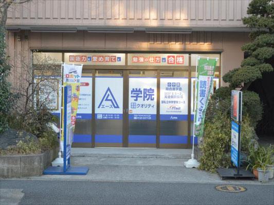 菊名 中学受験 菊名駅東口徒歩圏 国語力重視