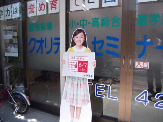 塾の入り口には谷花音ちゃんのポスターでみんなをお出迎え。
