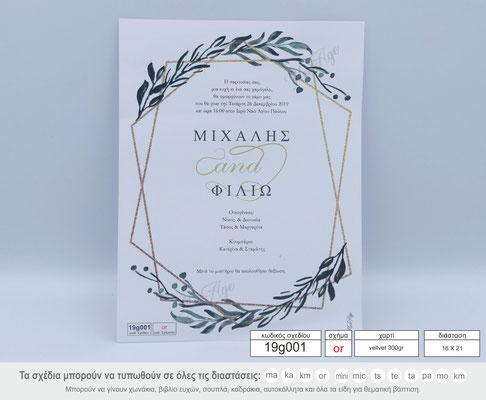 19g001 προσκητήριο γάμου κλαδί ελιάς