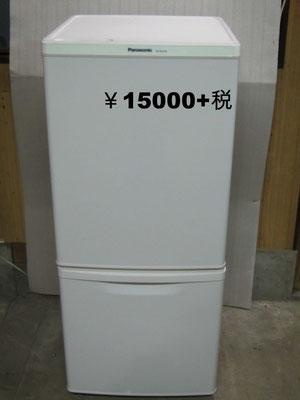 中古販売、冷凍冷蔵庫