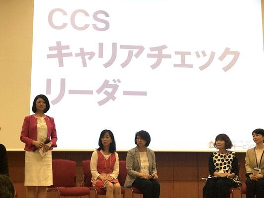 夏から本格的に動き出すCCSキャリアチェックリーダーの説明が三谷直子さんから有りました