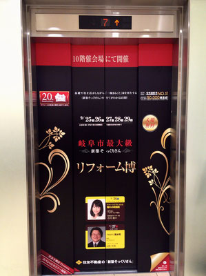 エレベーターの大きな宣伝にビックリ!!