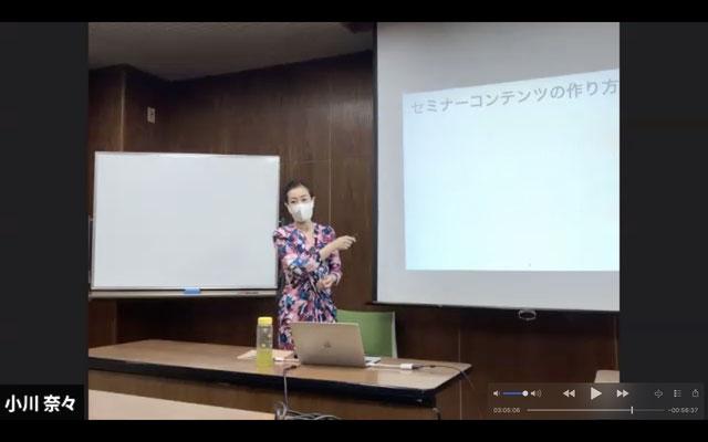 午後からは私 小川の講座