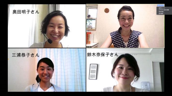整理収納アカデミア|チーム家事整理メンバーとビデオ会議