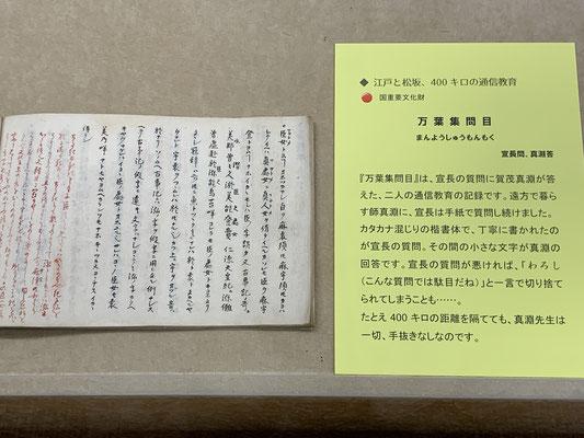 江戸と松坂、会わずに通信教育で学びを深められるものなんですね。