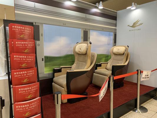 まもなく開通の「ひのとり」津駅に展示されていました