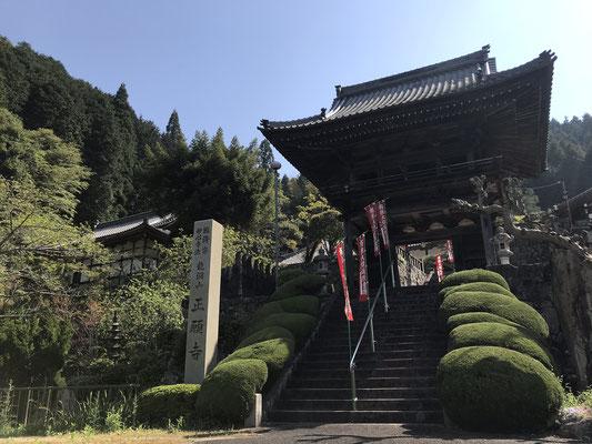 臨済宗 正願寺