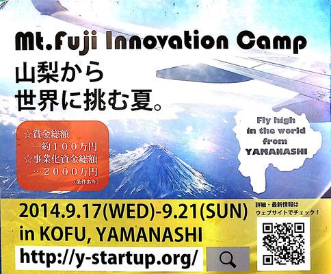 Mt.Fujiイノベーションキャンプ2014(初回)
