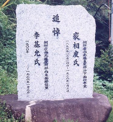 木本トンネル入り口付近に建てられたお2人の追悼碑。