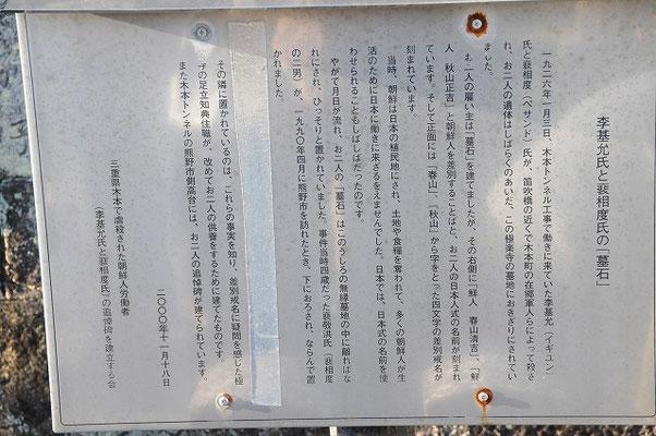 市民団体による説明板が墓石の横に建てられています。