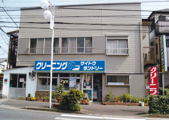 斉藤ランドリー 所沢市 宮本町