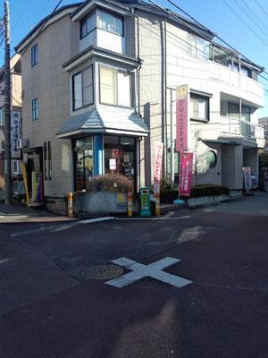 所沢市 喜多町 京茂クリーニング