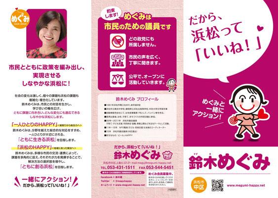 浜松HAPPY化計画2019版-表面