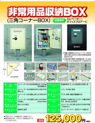 非常用品収納BOX(三角コーナーBOX)の写真
