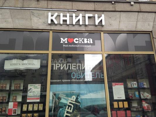 Und natürlich gibt es hier eine große Buchhandlung, ebenfalls empfehlenswert zum Stöbern - nur nicht so lecker, wie bei Jelissejew.