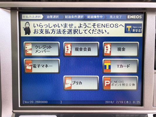 Displayanzeige eines japanischen Tankautomaten