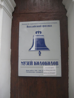 Glockenmuseum in Waldai (2010)