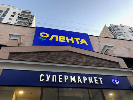 Lenta Supermarkt mit Sonnenblume in Blau-Gelb