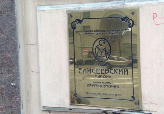 Die Feinkosthandlung Jelissejew befindet sich natürlich auch hier. Toller Laden, in Moskau deutlich größer als in Sankt Petersburg. Für jeden Geschmack ist hier etwas dabei, ich staune aber lieber.